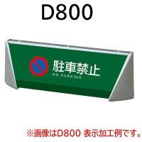 ■受注生産品・キャンセル不可■山崎産業 Sブリリアントサイン D800(注水タイプ)- ダイヤモンドカットをイメージした多面体と直線デザイン横型【代引不可】