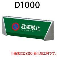 ■受注生産品・キャンセル不可■山崎産業 Sブリリアントサイン D1000(注水タイプ)- ダイヤモンドカットをイメージした多面体と直線デザイン横型【代引不可】
