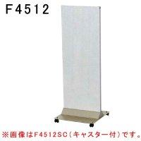 ■受注生産品・キャンセル不可■山崎産業 Sサイン F4512 - 汎用性の高いスタンドサイン【代引不可】