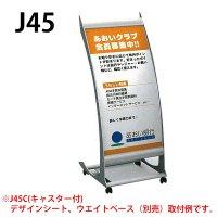 ■受注生産品・キャンセル不可■山崎産業 Sサイン J45 - ダイナミックなサイドプロポーションを持つ新感覚スタンドサイン【代引不可】