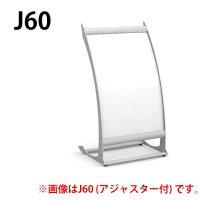 ■受注生産品・キャンセル不可■山崎産業 Sサイン J60 - ダイナミックなサイドプロポーションを持つ新感覚スタンドサイン【代引不可】