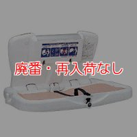山崎産業 ベビーベッド 横型 - コンクリート壁面のトイレに設置。安全・便利な折りたたみ式【代引不可】