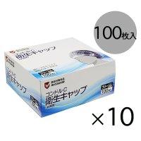 山崎産業 コンドルC 衛生キャップ(未滅菌) [100枚入×10個]