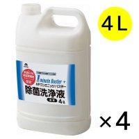 山崎産業  除菌洗浄液ネオ [4L×4] - HP ワンミニッツ バスターシリーズ
