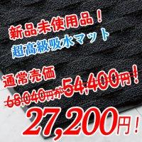 ■1枚限り!お値打ち価格!■山崎産業 吸水マット ダブルウェーブ(1.8m×1.8m)