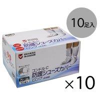 山崎産業 コンドルC 防護シューズカバーロング(未滅菌)フリーサイズ  [10足入×10個]