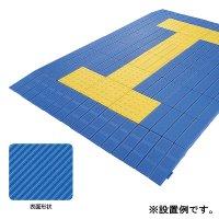 山崎産業 システムスノコ - 誘導表示やスロープが組み込めるバリアフリー対応スノコ