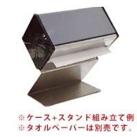 山崎産業 タオルペーパーケース スタンド付き - 置くだけで使用可能なケース