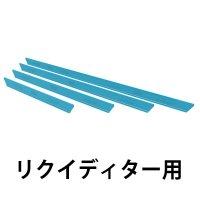 モアマン NXT-R ネクスターラバー リクイディター用