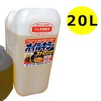 オイルキラー ストロング 20L - 業務用 超強力油脂洗浄剤