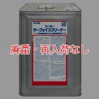 ■送料無料・3缶以上での注文はこちら■ユーホーニイタカ サーフェイスクリーナー 18L 【代引不可・個人宅配送不可】