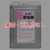 ユーホーニイタカ 帯電剤[18L] - 集塵処理剤