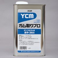 ユシロ YCM-ガム取りプロ[1Lx10] - ガム取り剤