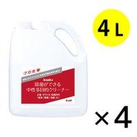 ユシロ 中性多目的クリーナー 4L×4 - 業務用 除菌ができる中性タイプ多目的洗剤