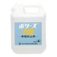 ユシロ ポリーズ NB [4L] - カーペット床・化学タイル床用帯電防止剤