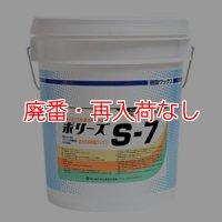 【廃番・再入荷なし】ユシロ ポリーズ S-7[18L] - 光沢重視半樹脂ワックス