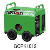 【リース契約可能】蔵王産業 ジェットマン GCPK1012 - 簡易防音型 ガソリンエンジン駆動式 常温水(コールド)高圧洗浄機【代引不可】