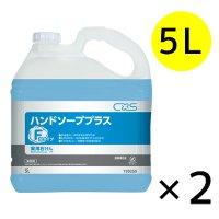 シーバイエス ハンドソーププラスF[5Lx2] - 業務用殺菌・消毒手洗い石けん