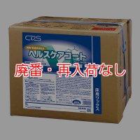 【廃番・再入荷なし】シーバイエス ヘルスケアコート[18L] - 業務用 速乾性床用樹脂仕上剤