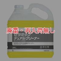 シーバイエス セラミックデュアルクリーナー[5L] - 業務用セラミックタイル床用洗剤