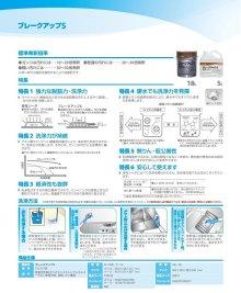 下記の画像で更に詳しく見ることができます。1: シーバイエス ブレークアップS 5L ×3本 - 業務用油脂専用強力クリーナー(無りん)
