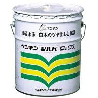 ■送料無料・5缶以上での注文はこちら■ペンギンワックス シルバ 18L - 白木用乳化性ワックス【代引不可・個人宅配送不可】