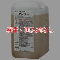 【廃番・再入荷なし】横浜油脂工業(リンダ) グリラー[10kg] - 強力動植物系油脂専用洗浄剤
