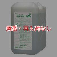 【廃番・再入荷なし】横浜油脂工業(リンダ) シルバーPH7プラス[10kg] - アルミフィン洗浄剤・中性タイプ