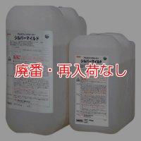 【廃番・再入荷なし】横浜油脂工業(リンダ) シルバーマイルド[20kg] - アルミフィン洗浄剤・マイルドタイプ
