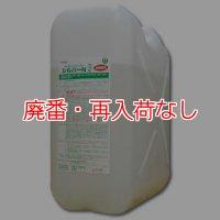 【廃番・再入荷なし】横浜油脂工業(リンダ) シルバーNプラス[20kg] - アルミフィン洗浄剤・強力タイプ