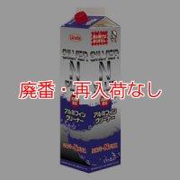 【廃番・再入荷なし】横浜油脂工業(リンダ) シルバーNプラス[2.4kg] - アルミフィン洗浄剤・強力タイプ