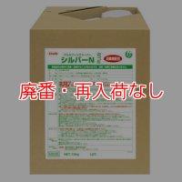 【廃番・再入荷なし】横浜油脂工業(リンダ) シルバーNプラス[10kg(クラッシュタイプ)] - アルミフィン洗浄剤・強力タイプ