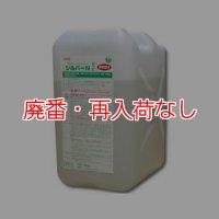【廃番・再入荷なし】横浜油脂工業(リンダ) シルバーNプラス[10kg(ボトルタイプ)] - アルミフィン洗浄剤・強力タイプ