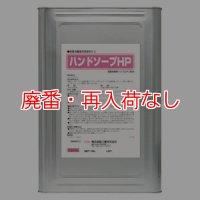 【廃番・再入荷なし】横浜油脂工業(リンダ) ハンドソープHP[18L] - 殺菌消毒薬用液体石ケン