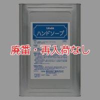 【廃番・再入荷なし】横浜油脂工業(リンダ) ハンドソープ[18kg]