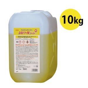 画像1: 横浜油脂工業(リンダ)シルバーN ファースト 10kg - アルミフィン洗浄剤・強力タイプ