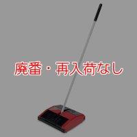 【廃番・再入荷なし】テラモト パワーローター6000 - ソフトフロア・ハードフロア兼用手動掃除機
