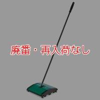 【廃番・再入荷なし】テラモト ビッセルスィーパーBG23 - カーペット・ハードフロア兼用手動掃除機