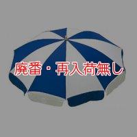 テラモト ガーデンパラソル(傾斜機構付)【代引不可】