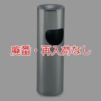 【廃番・再入荷なし】テラモト 灰皿+屑入 ST-K241S【代引不可】