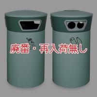テラモト シティポケット 丸形90 - 屋外用分別屑入【代引不可】