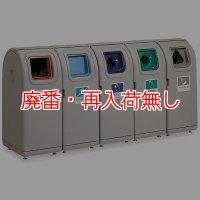 テラモト ティアール分別ドーム65 - 樹脂製屋外用分別屑入【代引不可】