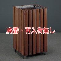 テラモト グランドコーナー 木調屑入K-038