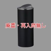 テラモト 丸型屑入GPX-10M