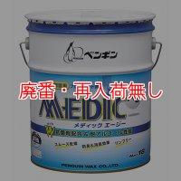 ペンギンワックス メディックエージー[18L] - ダブル抗菌剤配合医療施設用フロアコート