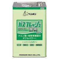 ■送料無料・5缶以上での注文はこちら■ペンギンワックス バスフレッシュ 酸性 18L - 除菌剤配合業務用バスクリーナー【代引不可・個人宅配送不可】