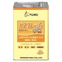 ■送料無料・5缶以上での注文はこちら■ペンギンワックス バスフレッシュ 中性 18L  - 除菌剤配合業務用バスクリーナー【代引不可・個人宅配送不可】
