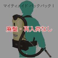 ペンギンワックス マイティメイド バックパック【充電器・バッテリー別売】 - 背負い式Li-ionコードレスドライバキューム