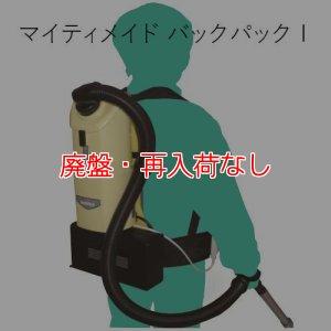 画像1: ペンギンワックス マイティメイド バックパック【充電器・バッテリー別売】 - 背負い式Li-ionコードレスドライバキューム