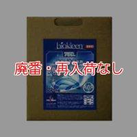 【廃番・再入荷なし】S.M.S.Japan パワーバイオ(詰替ボックス)[22.7kg] - オール天然成分洗濯洗剤